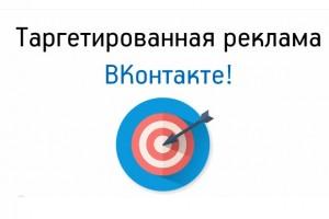 таргет-реклама вк
