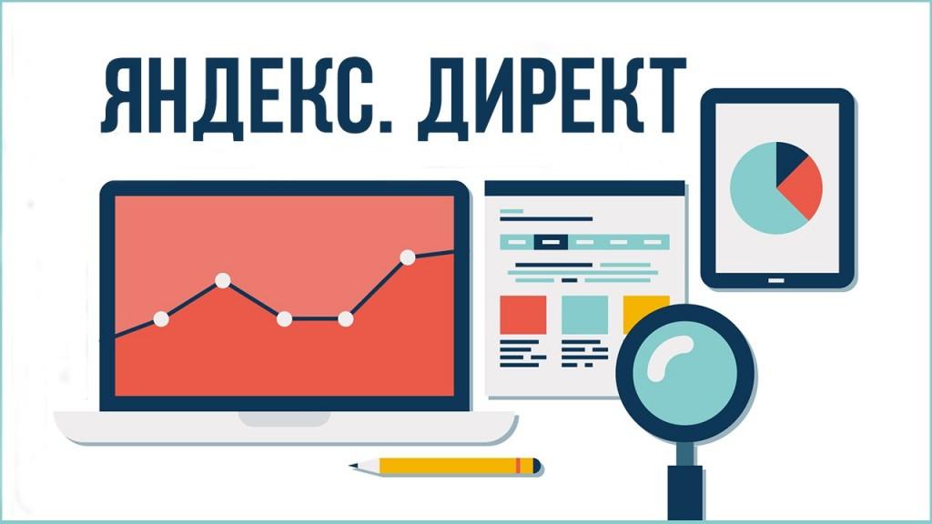 """""""Яндекс.Директ"""" отключит """"Показ в блоке по минимальной цене"""""""
