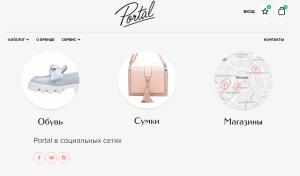 Еще один обувной бренд проник в Интернет