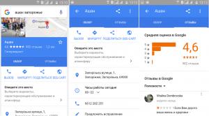 Google обновил интерфейс панели о местных компаниях