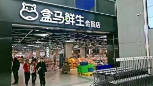 Alibaba стирает грань между офлайном и онлайном