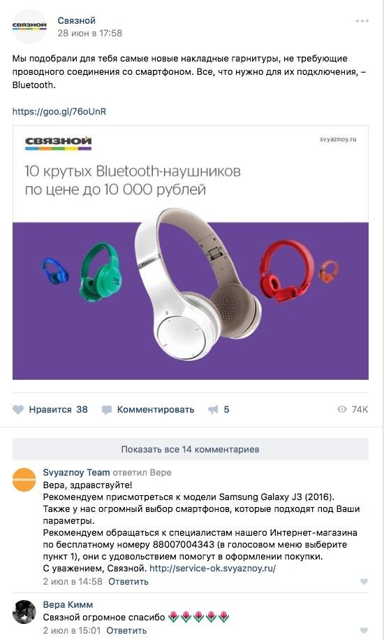 svyaznoy_soo