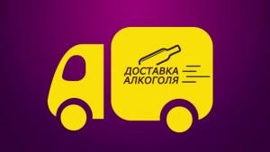 АКИТ предложила Минфину схему онлайн-продажи алкоголя