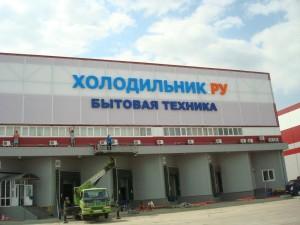 """""""Холодильник.ру"""" отсудил у рекламщиков 100 миллионов"""