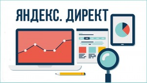 yandex_direct_news_840x485