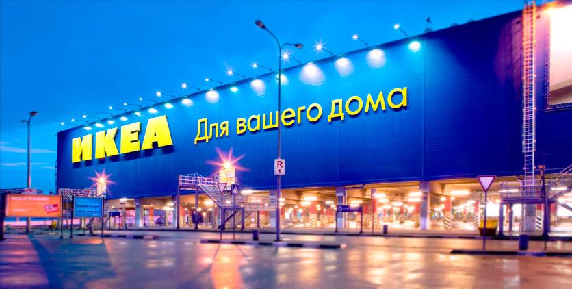 IKEA стартовала на Урале