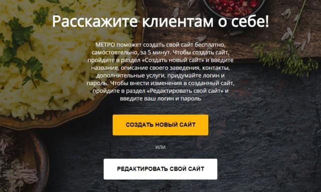 metro constructor