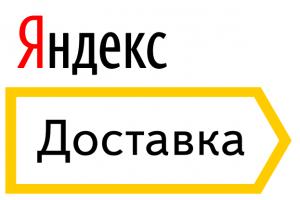"""СДЭК подключилась к """"Яндекс.Доставке"""""""