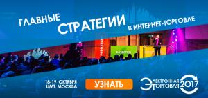 """""""Электронная торговля-2017"""": простые вещи, уникальный опыт"""