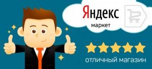 """""""Маркет"""" пометит проверенных покупателей"""