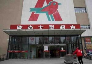 Alibaba инвестирует в гипермаркеты