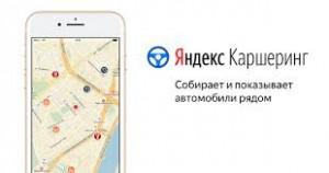 """""""Яндекс.Каршеринг"""" не взлетел"""