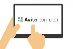 Avito закрывает сервис контекстных объявлений