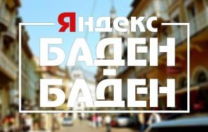 """Победа над """"Баден-Баденом"""": как вывести сайт из-под санкций """"Яндекса"""""""
