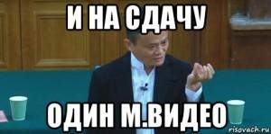Джек Ма МВидео