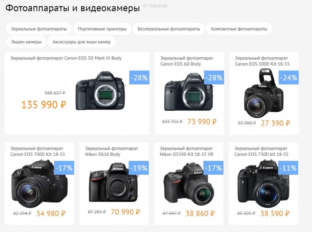 fotosklad3
