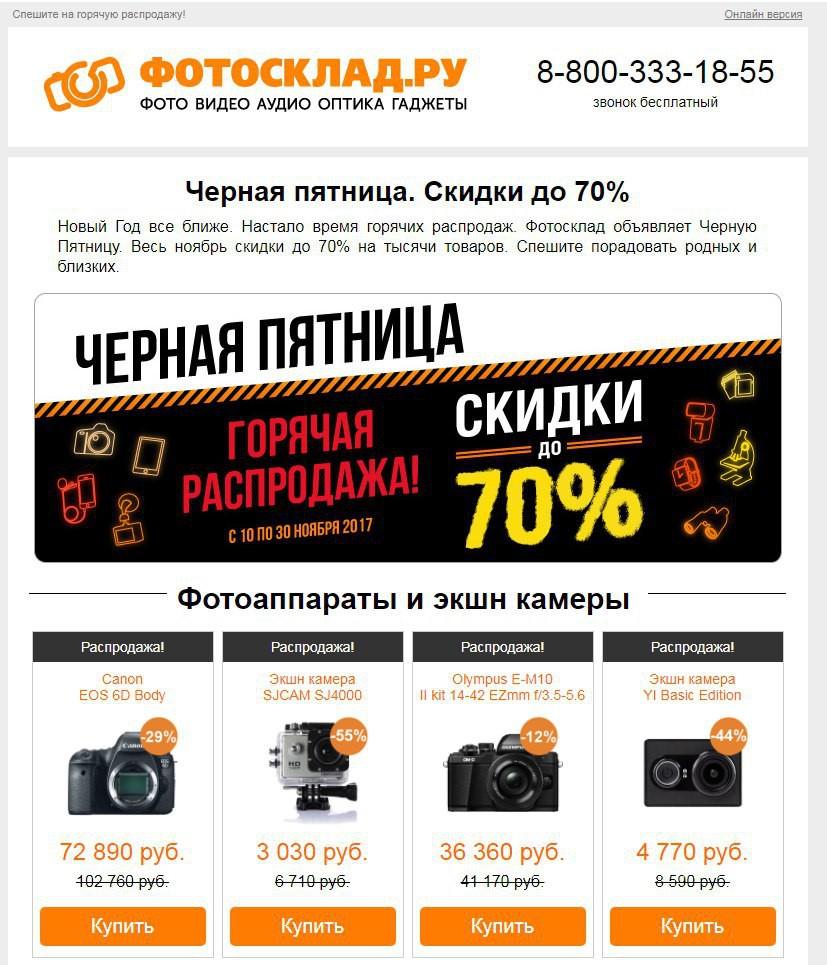 fotosklad5