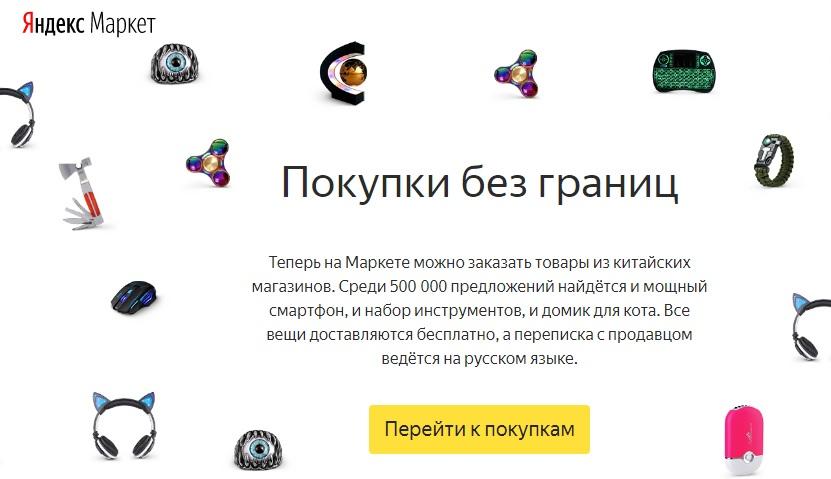 """""""Яндекс.Маркет"""" поймал китайский тренд"""