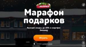 """""""Эльдорадо"""" завлекает к себе играми"""