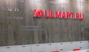 """""""Юлмарт"""" отбился от налоговой"""