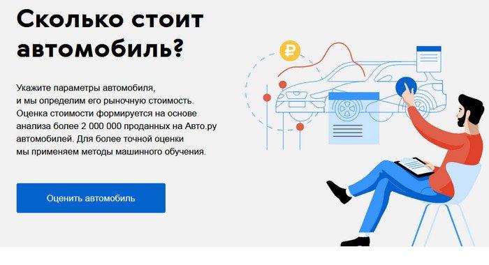 Avto_ru_zapustil_besplatniy