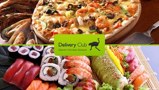 """Delivery Club инвестирует в """"темные кухни"""""""