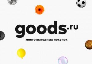 Goods определился с ПО для программы лояльности