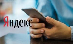 мобильный яндекс