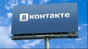 """""""ВКонтакте"""" запустила новую рекламную платформу"""