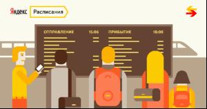 """""""Яндекс.Расписания"""" начали продавать билеты на поезда"""