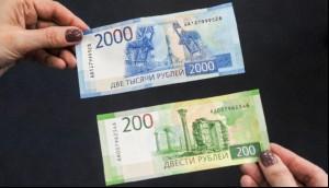 Не отказывайтесь от купюр 200 и 2000 рублей