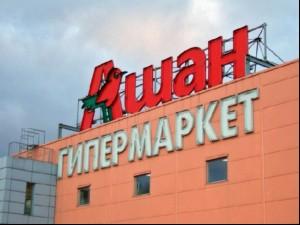 """""""Ашан"""" ворвется на онлайн-рынок свежих продуктов"""