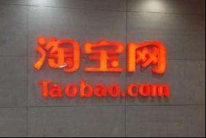 """В США снова внесли Taobao в """"черный список"""""""