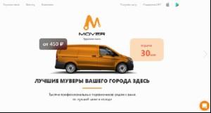 Сервис грузового такси нашел инвестиции в Чехии