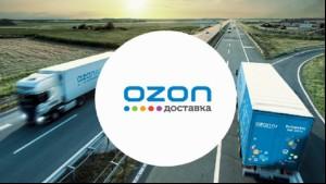ozon_dostavka.