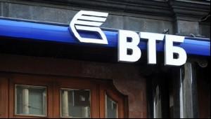 ВТБ инвестирует в логистику ″Почты″