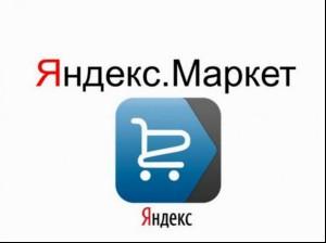 """""""Яндекс.Маркет"""" продвинет предложения со скидками"""