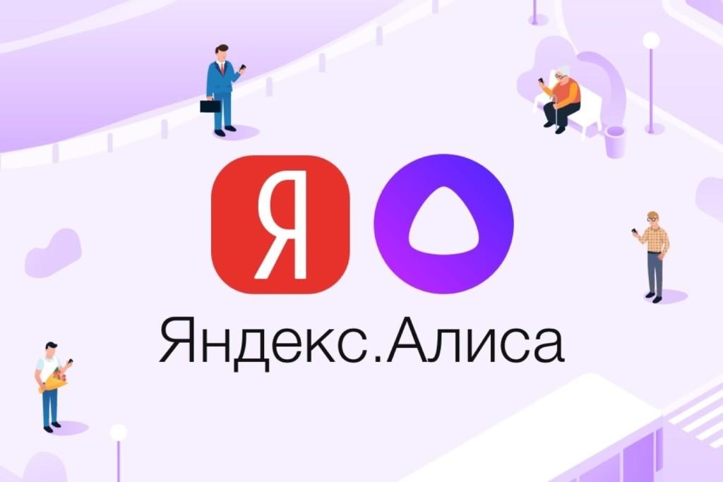 Алиса в Яндекс Навигаторе