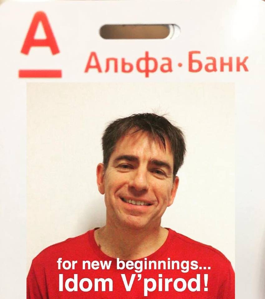Дэнни Альфа банк