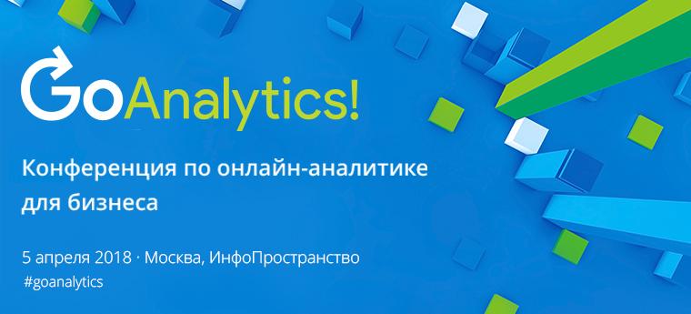 Опубликована программа конференции по онлайн-аналитике Go Analytics! 2018