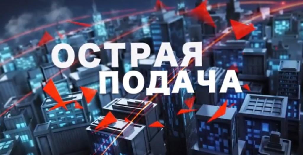 """""""Острая подача"""": 8 выпуск"""