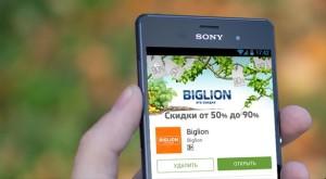 Россияне покупают половину купонов с мобильных