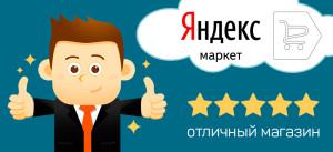 """Яндекс.Маркет"" прекратил расти"