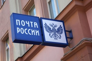 """""""Почта России"""":  кроссбордерный поток вырос на 35%"""