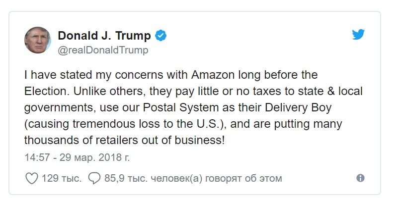 Трамп Амазон