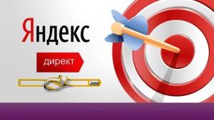"""Медийная реклама """"Яндекса"""" переезжает в """"Директ"""""""