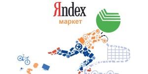 """Яндекс.Маркет"" и ""Сбербанк"" вырастят маркетплейс на продажу"
