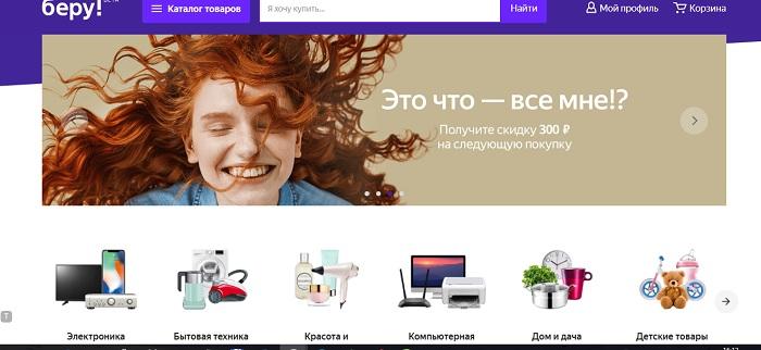 """Яндекс и Сбербанк выкатили в бета-тестирование свой маркетплейс под названием """"Беру!"""""""
