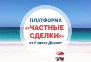 """""""Яндекс"""" выкатил """"Частные сделки"""" в открытый режим"""
