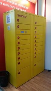 postamat Shiptor
